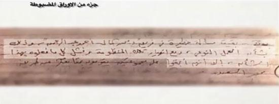 أوراق تؤكد وجود انقسامات بالجماعة ووجود مجموعات بسبب محمد كمال