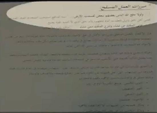 أوراق تشرح محاور العمل المسلح للجماعة