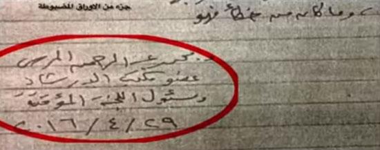 الأوراق مزيلة بتوقيع محمد المرسى مسئول اللجنة العامة المؤقتة لجماعة الإخوان