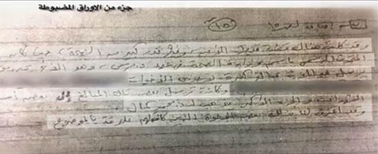 مستند يوضح إرسال يحيى أبو موسى أموالا للإخوان وحصول محمد كمال على معظمها
