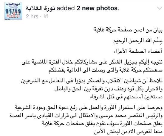 الإخوان تلغى دعوات التظاهر فى 11/11