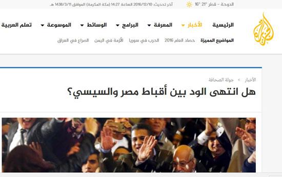 قناة الجزيرة تبشر بتفجير الكنيسة البطرسية (1)