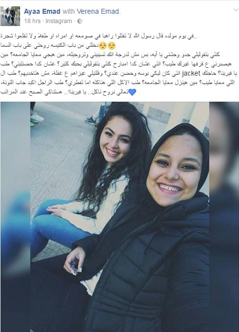 448767-اية-عماد-2