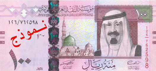 بالصور تعرف على الإصدارات الستة لعملة السعودية منذ عام 1961 وحتى الآن اليوم السابع