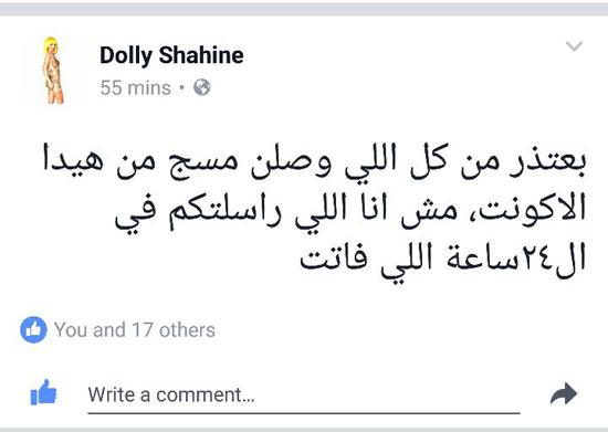 صفحة دوللى شاهين على فيس بوك