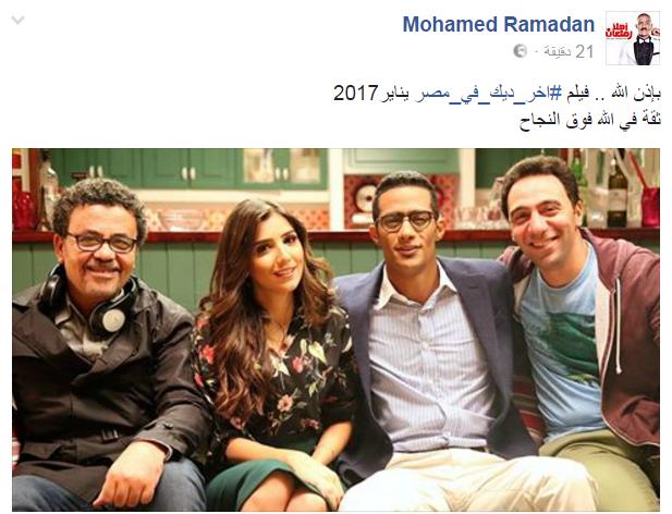 محمد رمضان عرض آخر ديك فى مصر يناير 2017 اليوم السابع