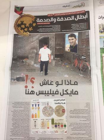الاتحاد الإماراتية تبدأ سلسلة تحقيقاتها عن الرياضة بإنجاز محمد إيهاب (2)