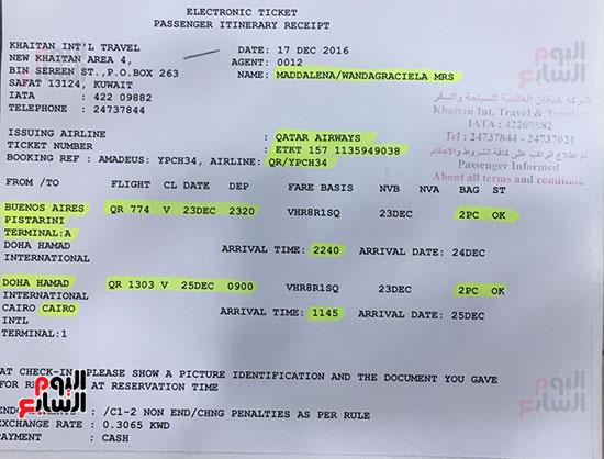 تذكرة الطيران من الارجنتين الي الدوحة والي مصر