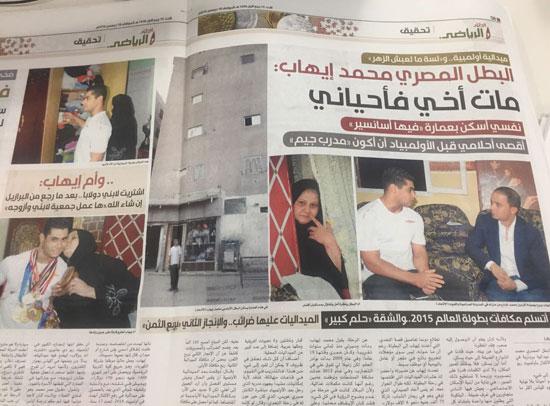الاتحاد الإماراتية تبدأ سلسلة تحقيقاتها عن الرياضة بإنجاز محمد إيهاب (1)