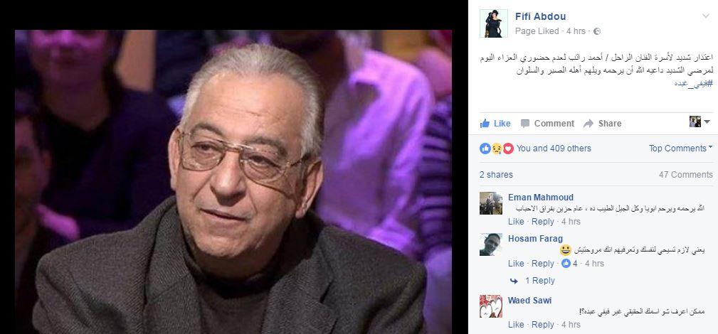 فيفى عبده تعتذر لأسرة احمد راتب