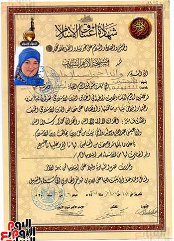 شهادة اعتناق الاسلام بالأزهر