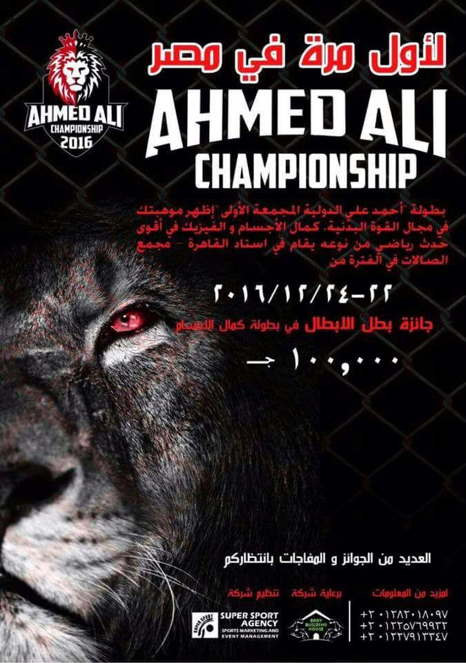 بطولة احمد على الدولية