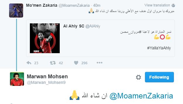 تغردة مروان وزكريا