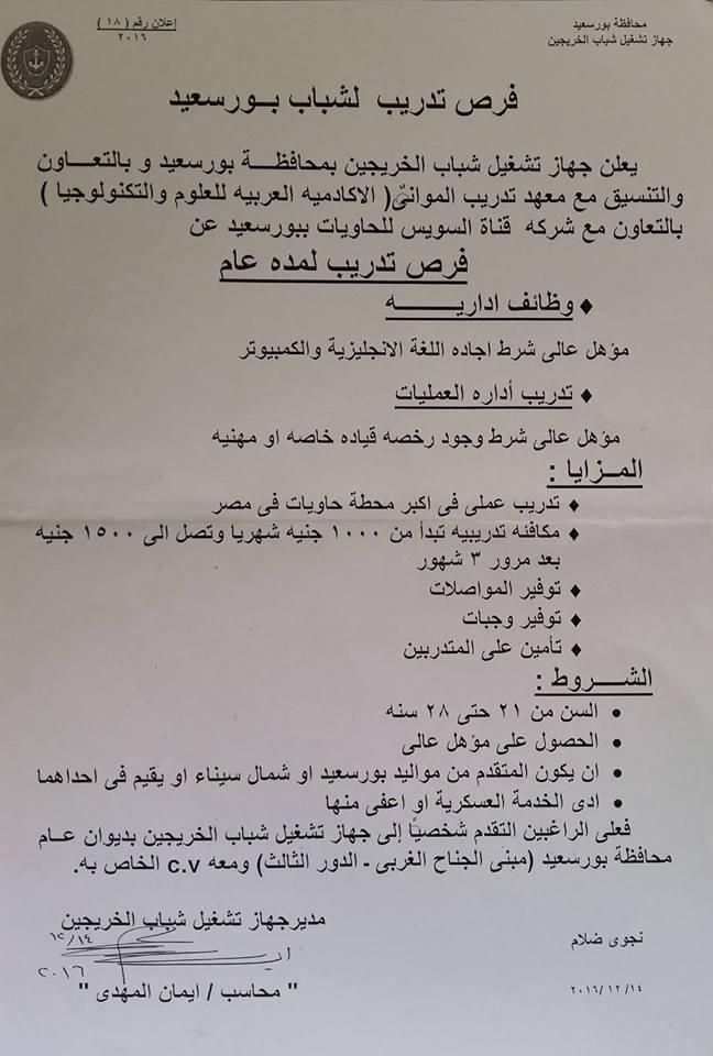 منشور جهاز تشغيل شباب الخريجين ببورسعيد