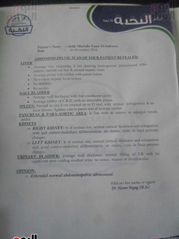 التقارير والاشعة لاحد الحالات (2)