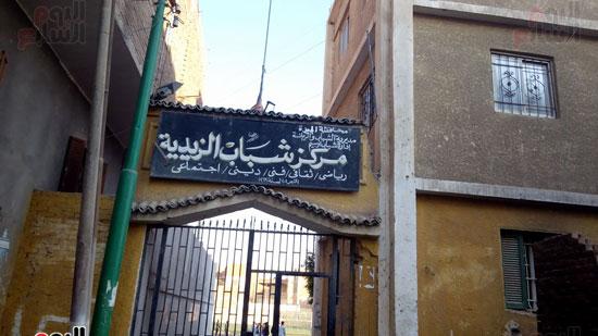 مركز شباب قرية الزيدية