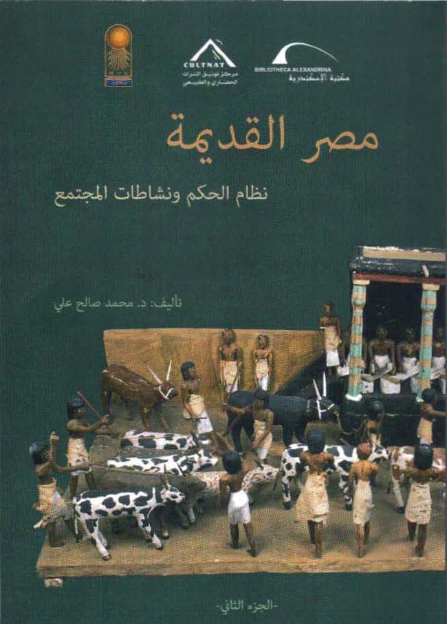 كتاب مصر القديمه ج 2
