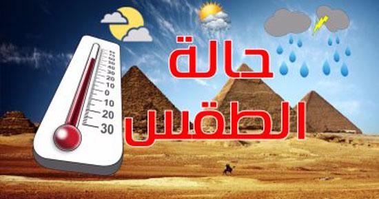 الأرصاد-أمطار-غزيرة-على-السواحل-الشمالية-غدا..-والصغرى-بالقاهرة-9