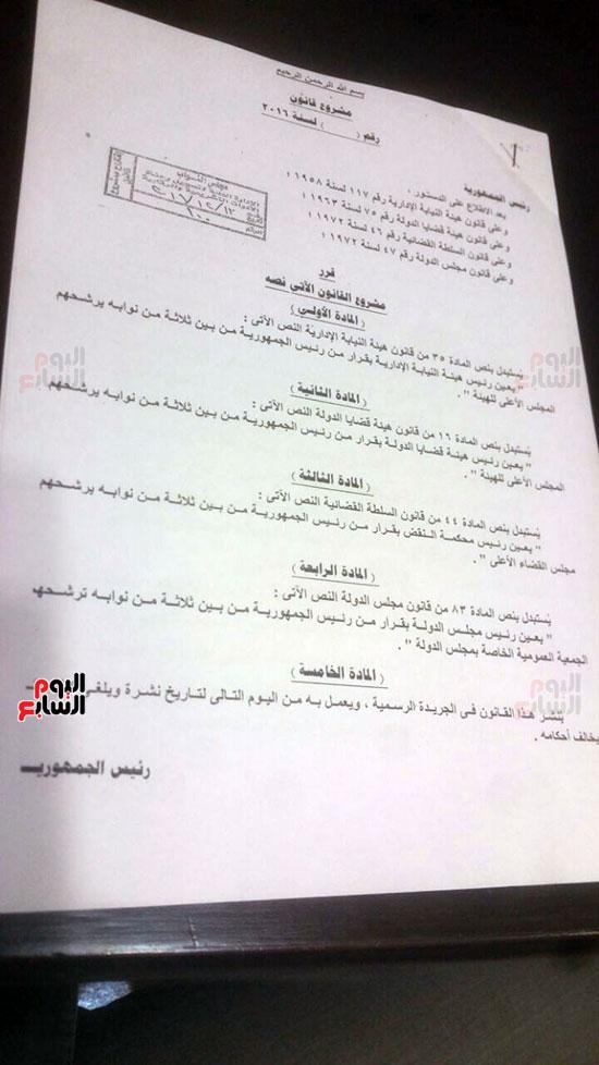 نص مشروع قانون السلطة القضائية الخاص بتعيين رؤساء الهيئات (2)