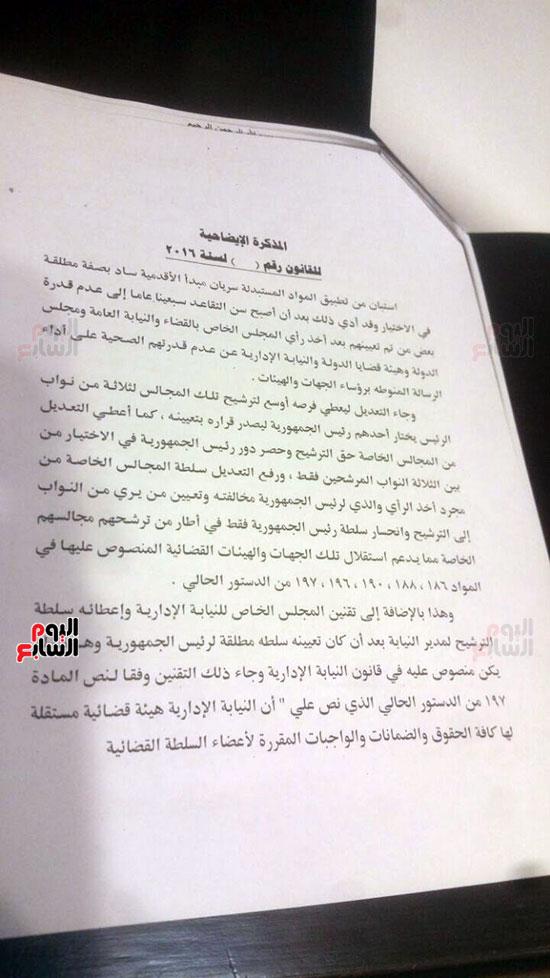 نص مشروع قانون السلطة القضائية الخاص بتعيين رؤساء الهيئات (1)