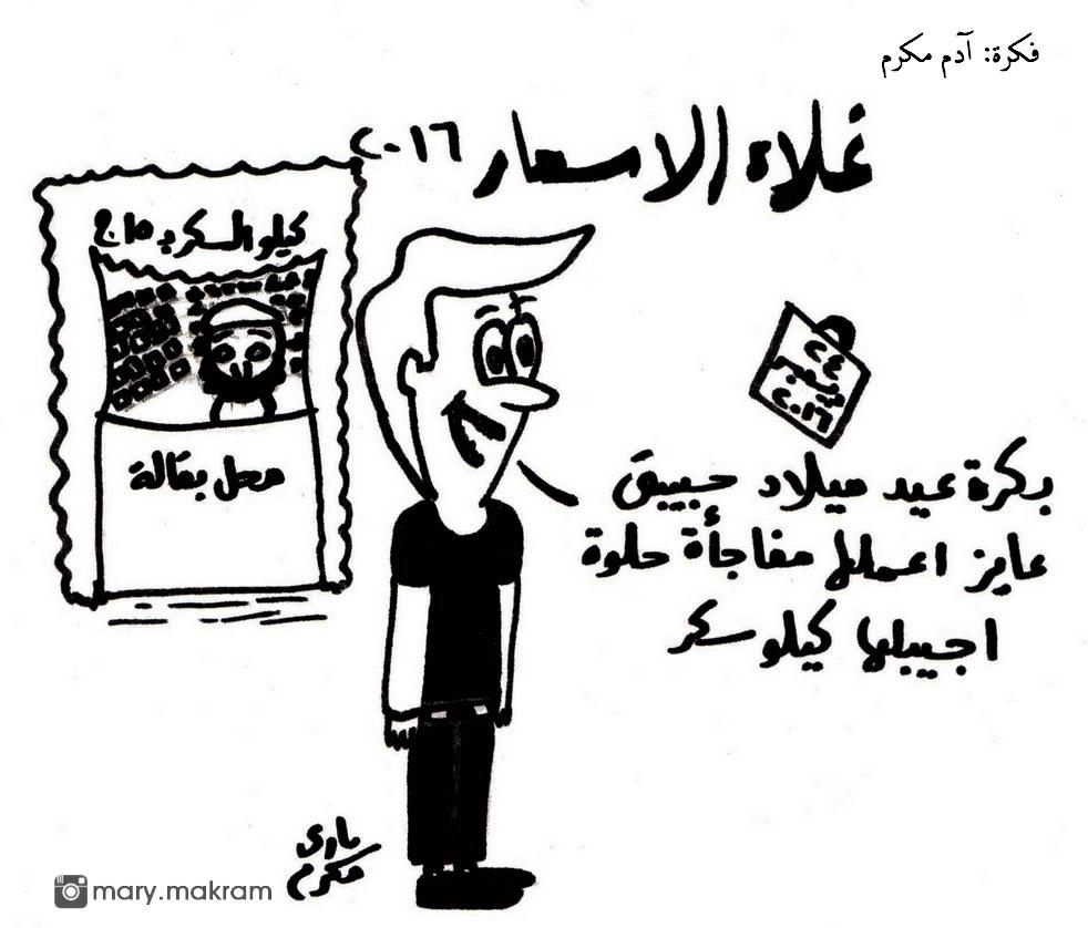 الرسمة الكاريكاتورية