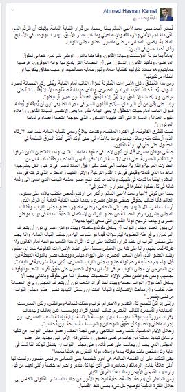 بيان أحمد حسن