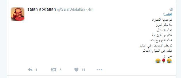 تديونة صلاح عبد الله