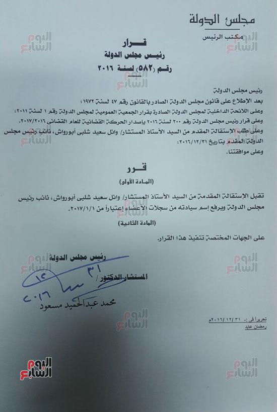 ننشر نص استقالة أمين عام مجلس الدولة وقرار استدعائه للتحقيق (1)