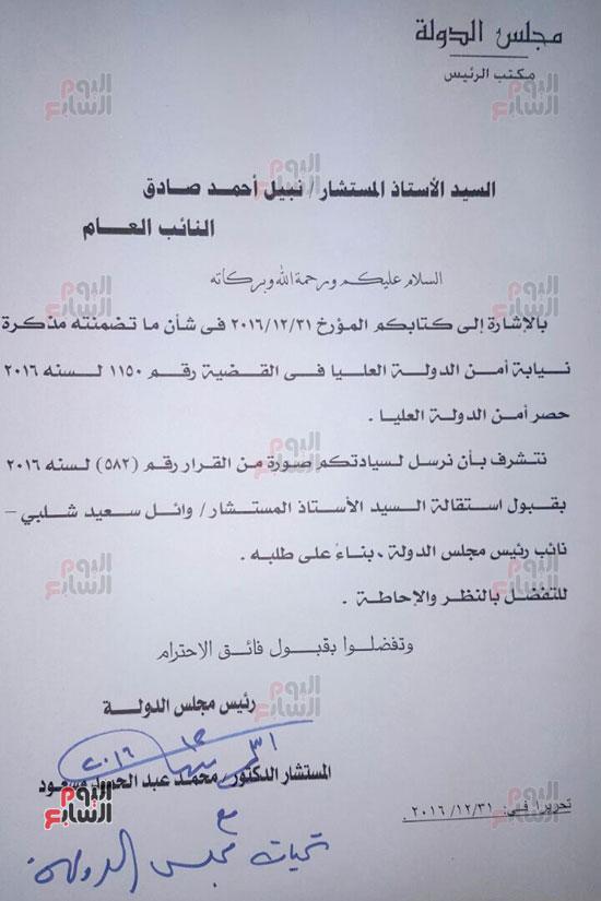 ننشر نص استقالة أمين عام مجلس الدولة وقرار استدعائه للتحقيق (2)