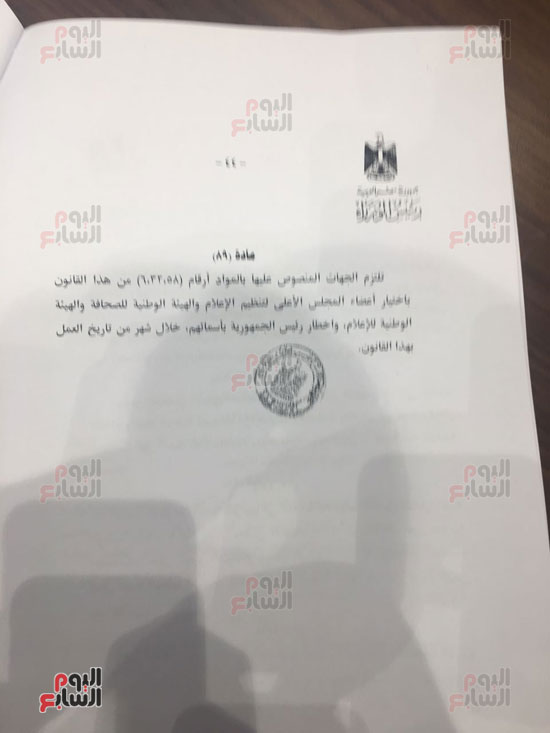 مواد مشروع قانون تنظيم الإعلام المقدم من الحكومة للبرلمان (40)