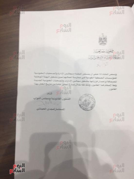 مواد مشروع قانون تنظيم الإعلام المقدم من الحكومة للبرلمان (47)