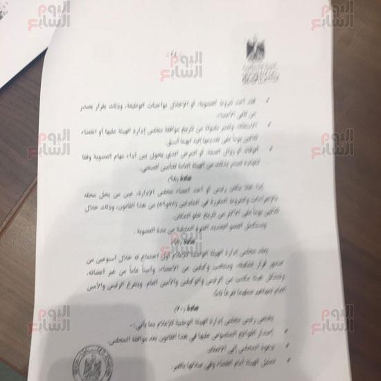 مواد مشروع قانون تنظيم الإعلام المقدم من الحكومة للبرلمان (34)