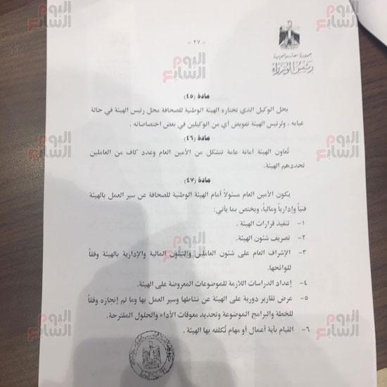 مواد مشروع قانون تنظيم الإعلام المقدم من الحكومة للبرلمان (23)