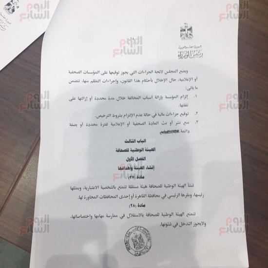 مواد مشروع قانون تنظيم الإعلام المقدم من الحكومة للبرلمان (18)
