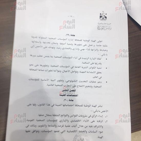 مواد مشروع قانون تنظيم الإعلام المقدم من الحكومة للبرلمان (19)