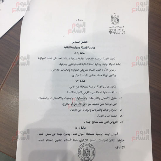 مواد مشروع قانون تنظيم الإعلام المقدم من الحكومة للبرلمان (24)