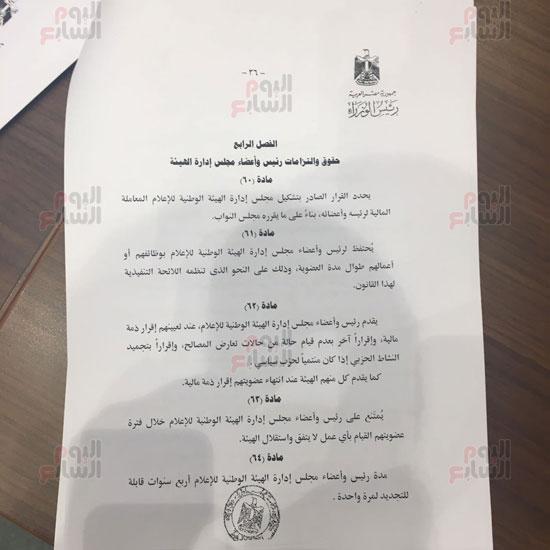 مواد مشروع قانون تنظيم الإعلام المقدم من الحكومة للبرلمان (32)