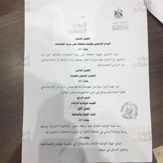 مواد مشروع قانون تنظيم الإعلام المقدم من الحكومة للبرلمان (25)