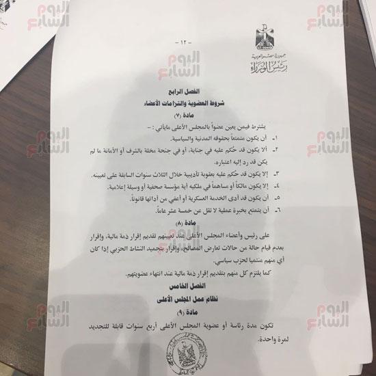 مواد مشروع قانون تنظيم الإعلام المقدم من الحكومة للبرلمان (12)