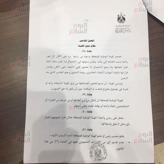 مواد مشروع قانون تنظيم الإعلام المقدم من الحكومة للبرلمان (21)