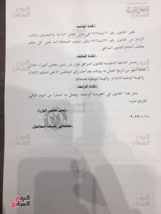 مواد مشروع قانون تنظيم الإعلام المقدم من الحكومة للبرلمان (3)