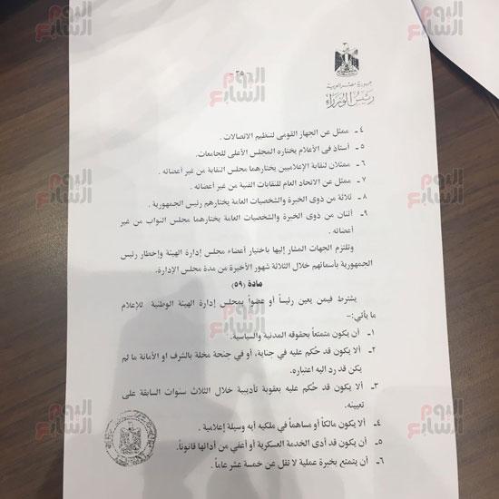 مواد مشروع قانون تنظيم الإعلام المقدم من الحكومة للبرلمان (31)