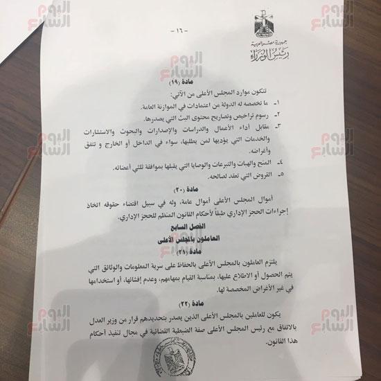 مواد مشروع قانون تنظيم الإعلام المقدم من الحكومة للبرلمان (16)
