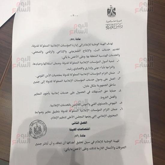 مواد مشروع قانون تنظيم الإعلام المقدم من الحكومة للبرلمان (26)