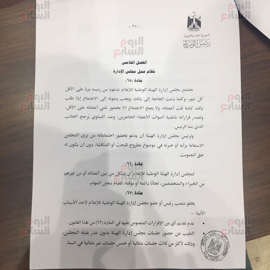 مواد مشروع قانون تنظيم الإعلام المقدم من الحكومة للبرلمان (33)