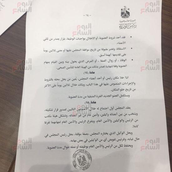 مواد مشروع قانون تنظيم الإعلام المقدم من الحكومة للبرلمان (14)