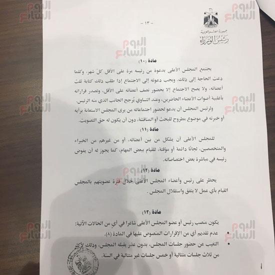 مواد مشروع قانون تنظيم الإعلام المقدم من الحكومة للبرلمان (13)