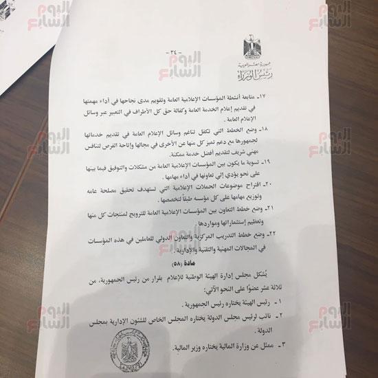 مواد مشروع قانون تنظيم الإعلام المقدم من الحكومة للبرلمان (30)