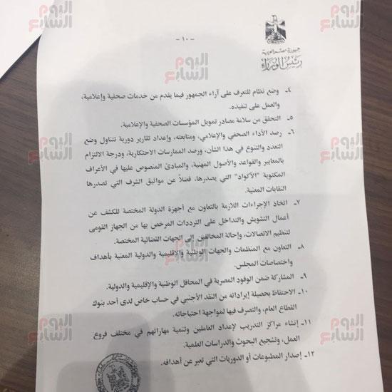 مواد مشروع قانون تنظيم الإعلام المقدم من الحكومة للبرلمان (10)
