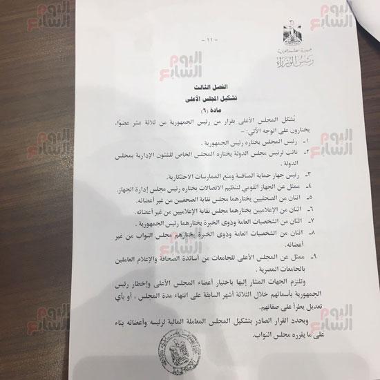 مواد مشروع قانون تنظيم الإعلام المقدم من الحكومة للبرلمان (11)